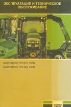 AGROTRON TTV 610 DCR - AGROTRON TTV 620 DCR - Эксплуатация и техническое обслуживание