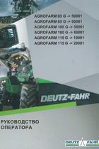 AGROFARM 85 G ->50001 - AGROFARM 85 G ->60001 - AGROFARM 100 G ->50001 - AGROFARM 100 G ->60001 - AGROFARM 115 G ->10001 - AGROFARM 115 G ->20001 - Руководство оператора