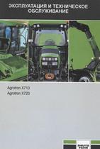 AGROTRON X 710 - AGROTRON X 720 - Эксплуатация и техническое обслуживание