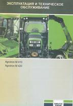 AGROTRON M 410 - AGROTRON M 420 - Эксплуатация и техническое обслуживание