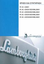 R1.35 ->20001 - R1.45 ->ZKDS1502V0ML20001 - R1.45 ->ZKDS2502V0ML20001 - R1.55 ->ZKDS1602V0ML20001 - R1.55 ->ZKDS2602V0ML20001 - ΧPHΣH KAI ΣΥΝΤΗΡΗΣΗ