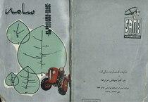 SAME GAMMA TRATTORI - Libretto uso & manutenzione (in lingua iraniana)