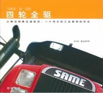 DI NOLA Massimo, QUATTRO RUOTE CHE LAVORANO in lingua cinese, Dalian-Cina, Same Deutz-Fahr, 2007