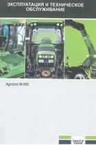AGROTRON M 650 - Эксплуатация и техническое обслуживание
