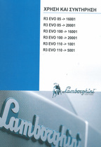 R3 EVO 85 -> 16001 - R3 EVO 85 -> 20001 - R3 EVO 100 -> 16001 - R3 EVO 100 -> 20001 - R3 EVO 110 -> 1001 - R3 EVO 110 -> 5001 - ΧPHΣH KAI ΣΥΝΤΗΡΗΣΗ