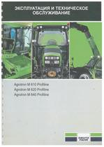 AGROTRON M 610-620-640 PROFILINE - Эксплуатация и техническое обслуживание
