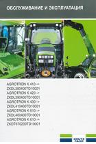 AGROTRON K 410 -> ZKDL380400TD10001 - AGROTRON K 420 -> ZKDL390400TD10001 - AGROTRON K 430 -> ZKDL410400TD10001 - AGROTRON K 610 -> ZKDL400400TD10001 - AGROTRON K 610 -> ZKDT670200TD10001 - Эксплуатация и техническое обслуживание