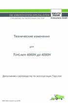TOPLINER 4060 H - 4090 H - Pукодоство по зксплуатации