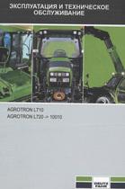AGROTRON L710 - AGROTRON L720 ->10010 - Эксплуатация и техническое обслуживание