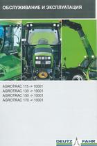 AGROTRAC 115 ->10001 - AGROTRAC 130 ->10001 - AGROTRAC 150 ->10001 - AGROTRAC 170 ->10001 - Эксплуатация и техническое обслуживание