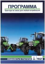 PROGRAMMA DX - AGROPRIMA - AGROXTRA - AGROSTAR - AGROKOMPACT