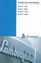 R3 85 T ->1001 - R3 85 T ->5001 - R3 100 T ->1001 - R3 100 T ->5001 - ΧPHΣH KAI ΣΥΝΤΗΡΗΣΗ