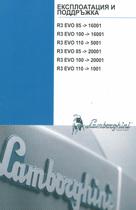 R3 EVO 85 ->16001 - R3 EVO 100 ->16001 - R3 EVO 110 ->5001 - R3 EVO 85 ->20001 - R3 EVO 100 ->20001 - R3 EVO 110 ->1001 - Използване и поддръжка