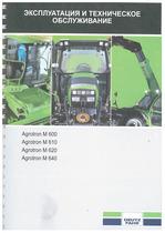 AGROTRON M 600-610-620-640 - Эксплуатация и техническое обслуживание