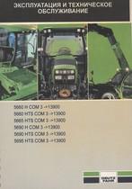 5660 H COM 3 ->13900 - 5660 HTS COM 3 ->13900 - 5665 HTS COM 3 ->13900 - 5690 H COM 3 ->13900 - 5690 HTS COM 3 ->13900 - 5695 HTS COM 3 ->13900 - Эксплуатация и техническое обслуживание